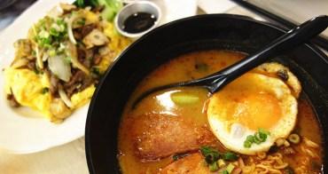 【彰化員林】遮打道洋行;想換換口味就來吃港式餐點,英式風味的香港餐點就在這裡,近員林火車站步行就到。(員林車站附近美食/員林港式餐廳/員林美食)