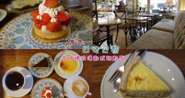 【彰化鹿港】鹿港日安巴黎;古城裡的浪漫法式甜點店!文青感爆表!鹹派好吃,來場慵懶氣質午茶之旅。