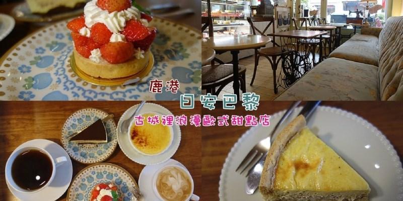 鹿港甜點推薦日安巴黎|古城裡的浪漫法式甜點店!文青感爆表!鹹派好吃,來場慵懶氣質午茶之旅。