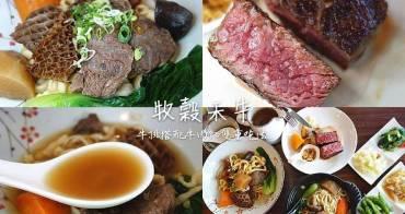 牧穀禾牛牛排麵牛肉麵;超新奇吃牛肉麵搭配牛排!Prime等級濕式熟成牛排、琥珀色湯頭牛肉麵!
