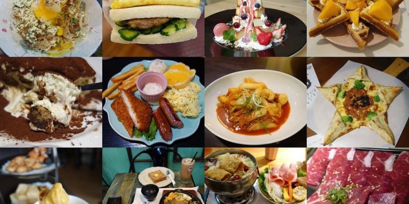 員林火車站附近美食餐廳,員林車站附近吃什麼?點這裡看看~
