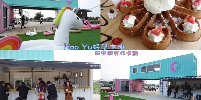 【彰化田中】田中高鐵後方最夯IG打卡點!型男們的夢幻咖啡貨櫃屋!咖啡、鬆餅、輕食,粉色系怎麼拍都好好看~HaoYu好悠咖啡。