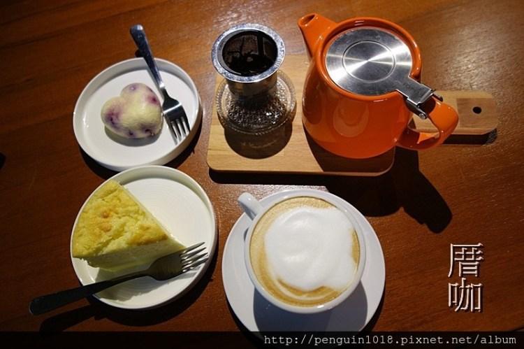 【台中西區】厝咖True Colors;內行人帶路才知道的超低調樸實手作甜點!愛心乳酪蛋糕、咖啡、茶,水準不錯,低調寧靜的咖啡館。