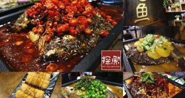 台中探魚|最時髦的烤魚就在這裡!18種口味烤魚風味,你想吃哪道?(公益店已歇業)