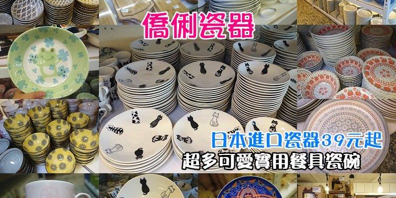 僑俐瓷器|彰化最狂瓷器餐具店!日本進口瓷器特價39元起,平價日式餐具讓人失心瘋!