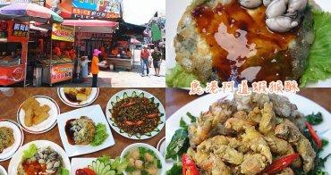 鹿港小吃推薦|阿道蝦猴酥(原西海岸),傳承母親50年好手藝,鹿港必吃小吃美食。