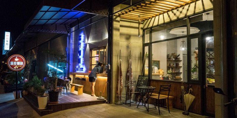 【埔心溫度咖啡】店如其名,有溫度的地方,獨家賽德克風味套餐,餐點美味,咖啡跟飲品也迷人。