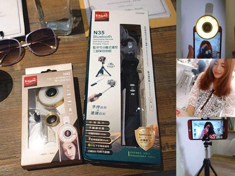 中景科技E-books|N35 藍牙可分離式遙控三腳架自拍組、N42 六合一LED美顏自拍補光燈鏡頭組,網美IG客必備!自拍神器。