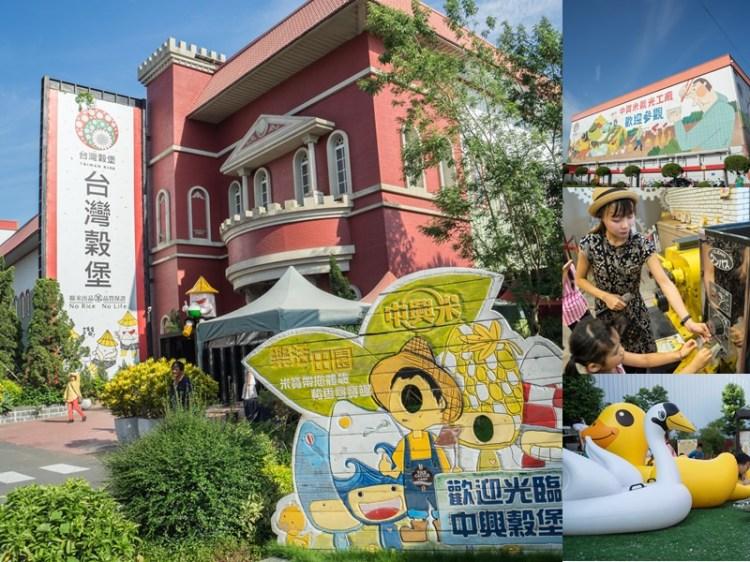 彰化埤頭台灣穀堡|免門票!南彰化魔法城堡!親子DIY爆米香、兒童沙坑、獨家爆米香霜淇淋,親子遊首選!好吃好玩都在這裡。