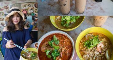 馬來西亞沙巴美食老招牌叻沙Laksa|超推薦這家超濃郁順口叻沙,沙巴隱藏美食讓人意猶未盡,拉茶也好喝。