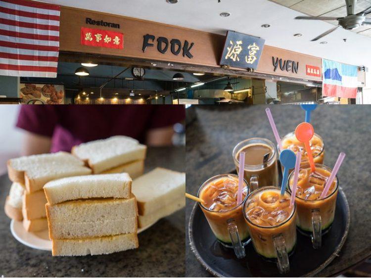 沙巴美食富源茶餐室|網路超紅冷牛油咖椰白吐司、三色奶茶,難以忘懷的美味吐司。