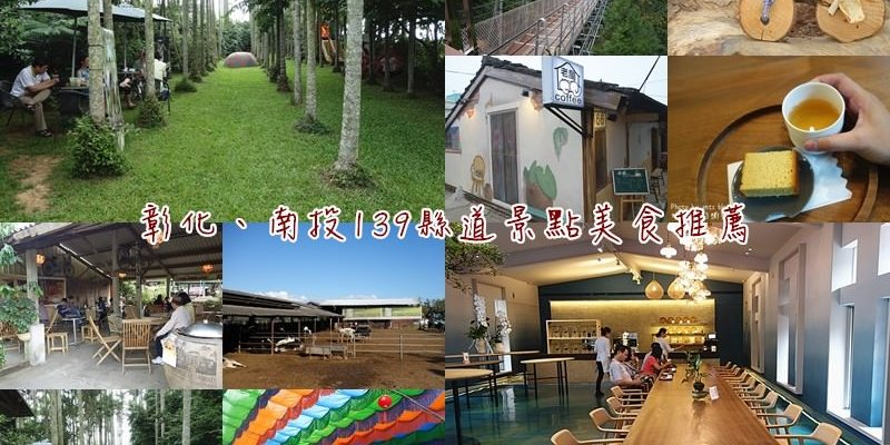 南投139縣道景點美食推薦|週邊美食、免費景點總整理,中台灣139縣道好吃好玩美食景點一次滿足。