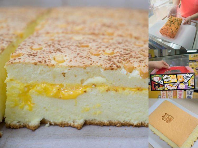 有間本舖現烤蛋糕(彰化站前店) 鬆軟細緻美味古早味蛋糕,激推4種乳酪搭配濃郁起司黃金口味!