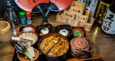 台中南屯大江戶町鰻屋 吃烤鰻魚也能這麼親民價!台灣最大鰻魚飯專賣!職人研發自信之作,顛覆鰻魚飯印象。