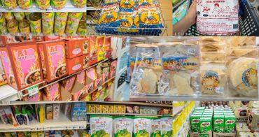 沙巴必買伴手禮推薦|馬來西亞沙巴戰利品必買品,沙巴超好買!沙巴購物清單。