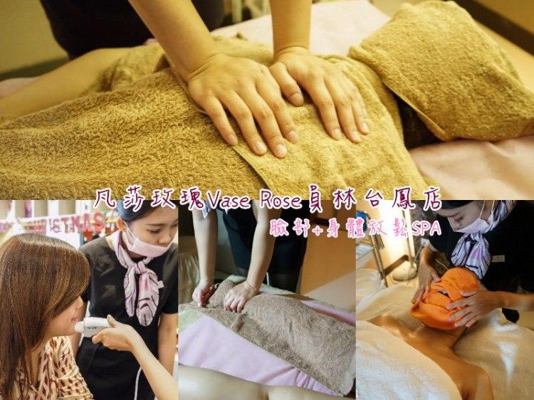 凡莎玫瑰Vase Rose員林台鳳店|臉部+身體SPA,員林臉部身體舒壓保養推薦,專業親切服務。