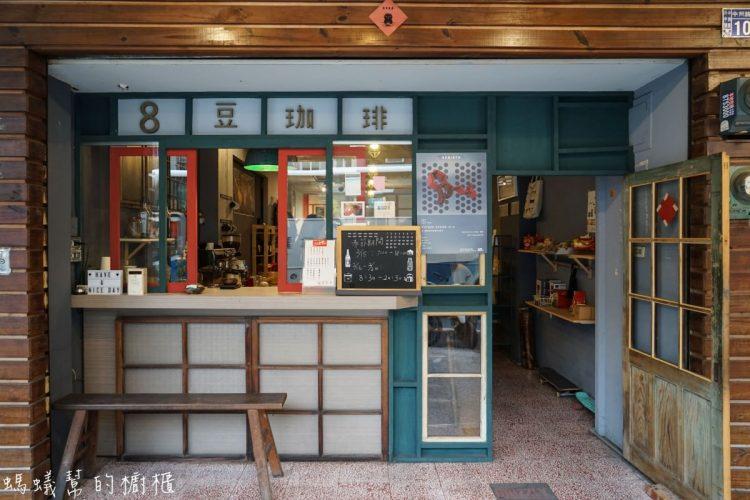 田中8豆珈琲 田中火車站前特色老宅咖啡館,咖啡甜點平價,適合朋友聊天聚會。