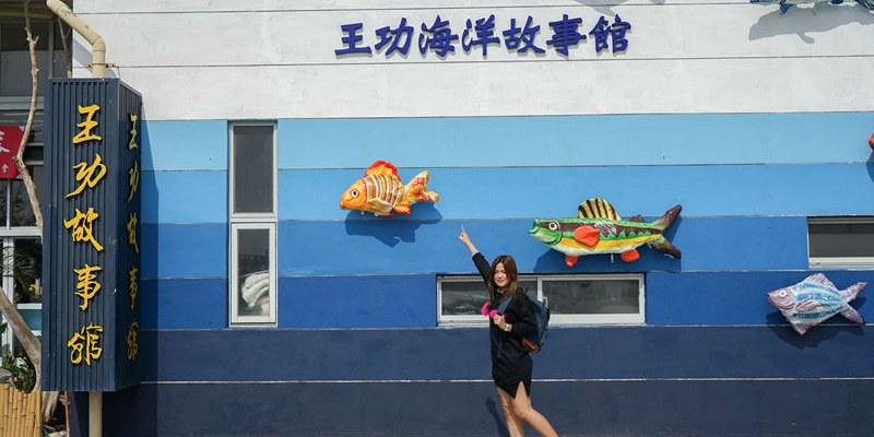 王功海洋故事館(芳苑王功燈塔)   漸層藍色船型建築,重新整理開幕,彩虹色牡蠣殼裝置,一探王功沿海生態。