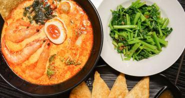 拉瑪泰式拉麵|讓人回味無窮的叻沙麵!香濃醇厚讓人誇讚,專程來吃也很值得,台中南洋麵推薦。
