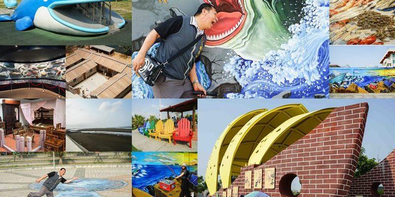 台中梧棲輕旅行|梧棲海底世界3D彩繪牆、頂魚寮公園、漁業農村文物館,體驗梧棲新視野。