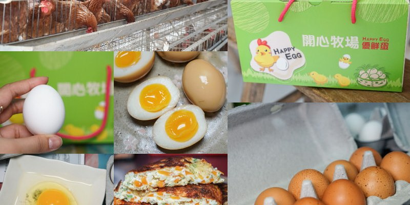 開心牧場優鮮蛋|品質嚴選優鮮蛋,優質蛋場推薦!蛋黃飽滿顏色自然。附溏心蛋、紅蘿蔔烘蛋食譜。