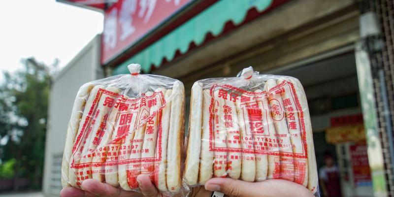 明豐珍兔仔寮牛舌餅   鹿港知名牛舌餅店,手工現做現賣,厚實鬆軟不甜膩。