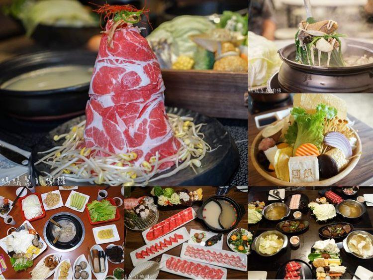 員林火鍋鍋物懶人包 | 日式鍋物、小火鍋、臭臭鍋、海鮮鍋物、薑母鴨、酸菜白肉鍋,冷冷天想吃鍋都在這裡!