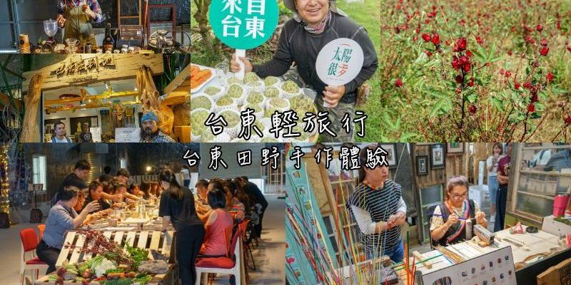 台東輕旅行-漫遊台東(下) | 台東田野體驗,太陽很多釋迦、自然主義農園、台東糖廠、卡塔文化工作室、深黑義法餐酒館、巴法法利地。