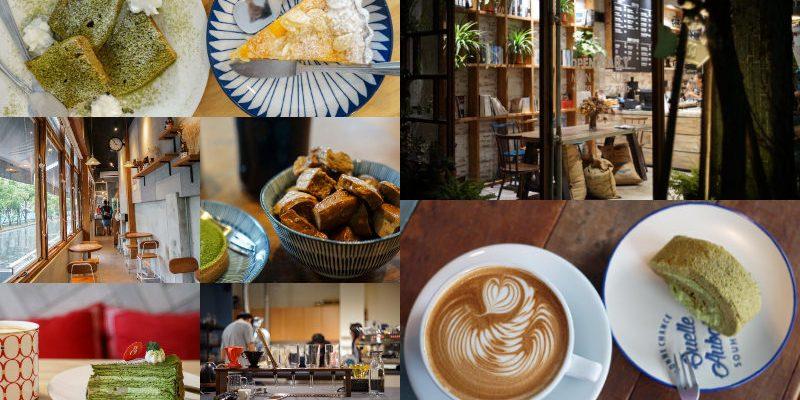 彰化員林咖啡館攻略   咖啡館、下午茶、手沖咖啡、員林大小咖啡館營業時間介紹。