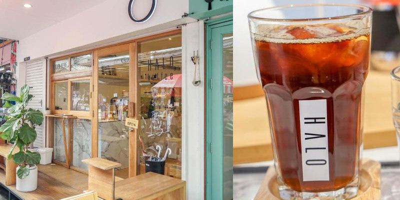 HALO Koffee Bangkok   曼谷MRT Sutthisan站清爽簡約小咖啡館,推薦手沖咖啡。
