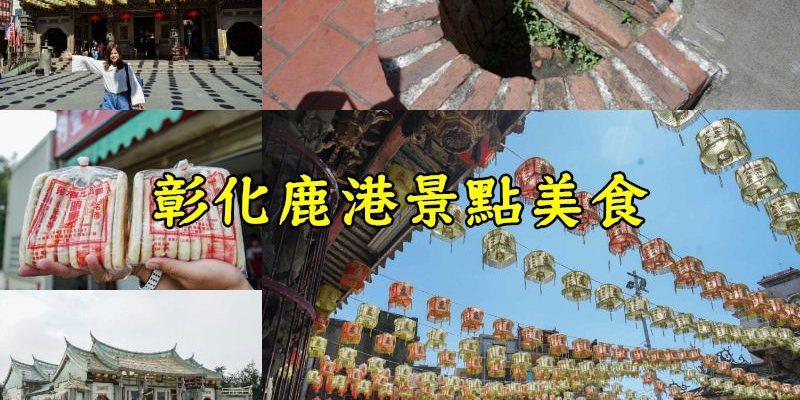 鹿港一日遊 | 鹿港美食景點,過年玩鹿港小鎮,媽祖廟拜拜!美食小吃一網打盡。