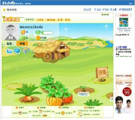 SunshineFarm_Chinese