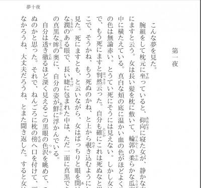 yume_juya_page_1