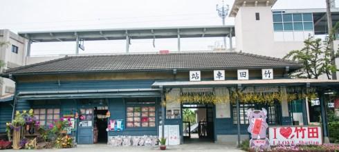  屏東‧竹田 竹田車站,日式木造驛園