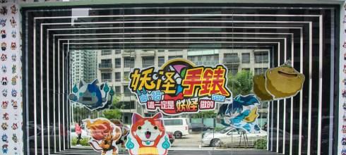  親子旅遊 全台唯一妖怪手錶亞洲最大戶外主題展,趕快來找宇宙最大吉胖喵