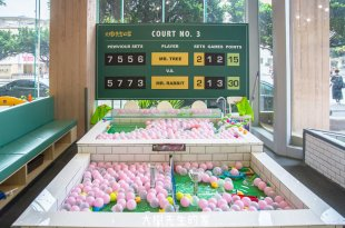 |親子餐廳|大樹先生的家,粉紅球池、撈魚池、沙坑等你來放電(崇德店)