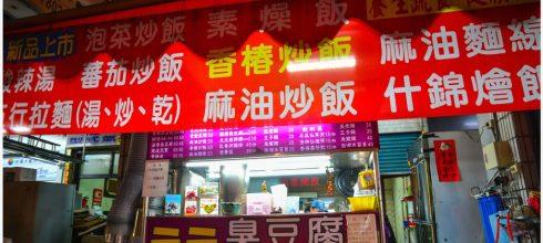 Kaohsiung 高雄‧鳳山 平價多選擇之元元臭豆腐
