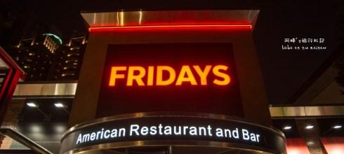 Taichung 台中‧西屯 大口吃肉之於還有視覺上的饗宴*星期五美式餐廳TGI Fridays(市政店)