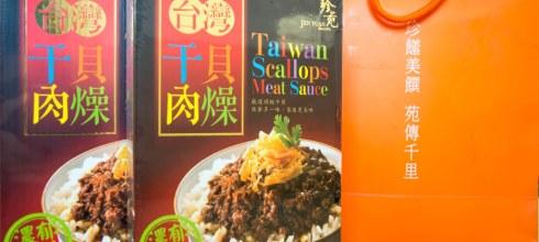 |宅配|便利又簡單的宅配美食,不管外出還是在家只要加熱就能享用的台灣干貝肉燥*珍苑食品