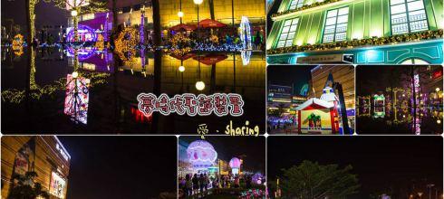 |高雄‧前鎮|超夢幻的聖誕裝置,讓我們一起進入浪漫的耶誕世界*夢時代耶誕城Dream X'mas夢幻耶誕