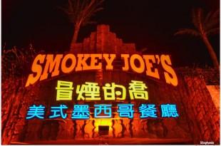 Pingtung|屏東‧恆春|美式墨西哥料理*SMOKEY JOE'S 冒煙的喬(墾丁店)