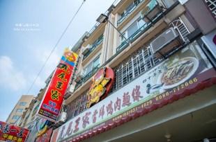 Yunlin|雲林‧虎尾|50年老店王家當歸鴨肉麵線,吃完再來碗冰消暑一下,好滿足