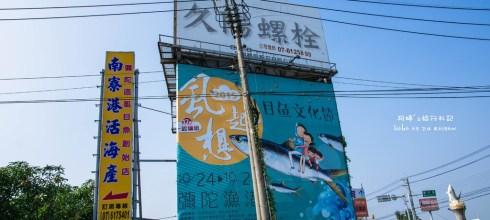 |高雄‧彌陀|2015虱目魚文化節,活動搶先報