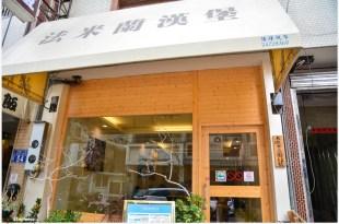 Taichung|台中‧西區|蔬食也能盡情的享受美式漢堡*法米蘭漢堡