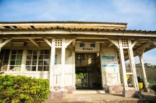 |苗栗‧通霄|來搜集海線僅存五座日式木造車站吧!最靠海的車站*新埔車站
