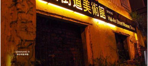 Tainan 台南‧中西 漫步在海安街道上