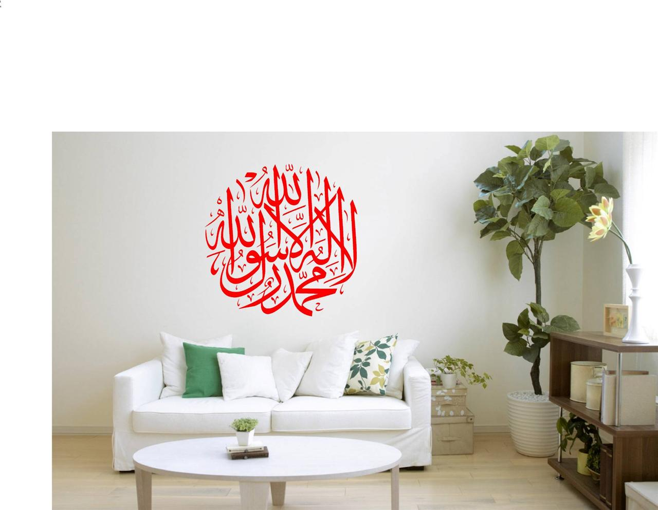 Wandtattoo Islam Islamic Wall Decals Elitflat