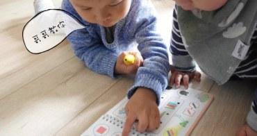 [啾團] 「玩就對了!」從遊戲中不知不覺激發無限潛能的有趣益智玩具-學齡國際iQ House(市面上最低價!)