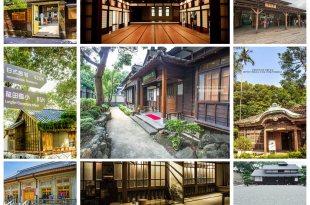 【台灣】。用攝影記錄台灣老房子故事  日式風格 │台灣特色建築總整理