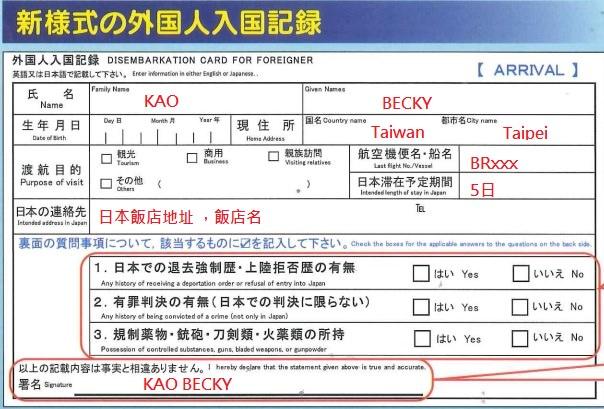 日本入境表格 4/1更新 ! 不用再寫護照號碼 更簡單了
